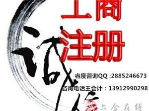 南京公司注册、工商代理、纳税申报等问题