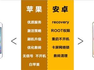 彭澤小米 華為 蘋果 魅族等手機專業刷機 解密