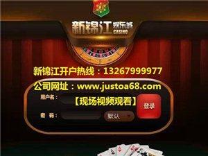 新锦江总公司网投13267999977龙虎开户