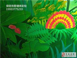 保定墙体彩绘 手绘 影视墙 电视墙 幼儿园墙体彩绘