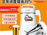 Joyoung/九阳D08D豆浆机全自动多功能新款