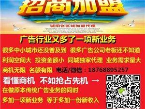 焦作同城阅惠广告传媒全国招商独家代理商机无限名额有