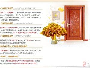 山東省木門龍頭企業歡迎購門和木門加盟