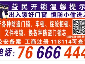 秀山開鎖電話023-76666444