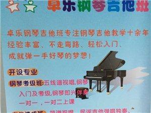 社旗钢琴吉他班一对一教学