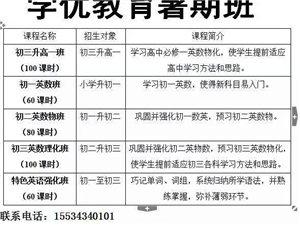 孝义七中旁学优教育高中初中暑期班