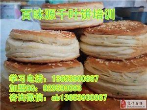 传授正宗土家酱香饼技术 千叶饼加盟