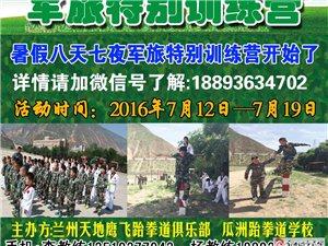 军旅特别训练营暑假招生