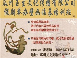 玉生文化传播公司假期举办壁画临摹培训班