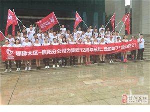 一號家居網12周年慶 信陽迎來69城火炬傳遞