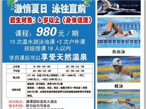 湄潭行者游泳培训班暑期班正在招生!!!