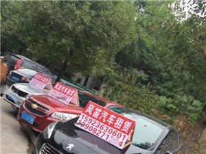 乐虎汽车租赁有限公司(各种轿车、越野车、商务车平台)