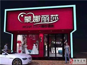 蒙娜丽莎八周年大店庆,特推出婚纱旅拍季