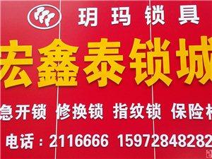 麻城宏鑫泰鎖城 公安備案開鎖 換鎖 2116666