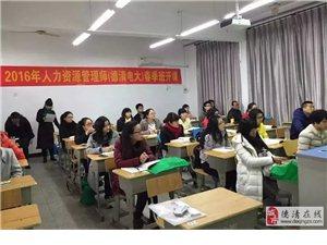 Re:六合开奖武康人力资源培训,零基础教学不过免费重学