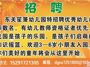 东关笙箫幼儿园欢迎3-6岁小朋友入园