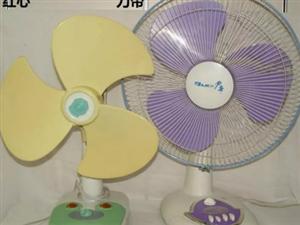 20-55元出售全金属、全塑两种电风扇
