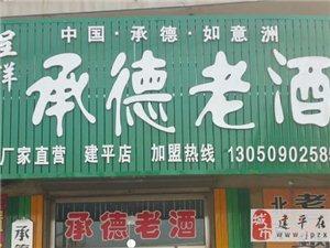 建平承德老酒直銷店面,廠家直銷價格、
