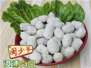 漳州市区唯一正宗漳浦肉圆、面粉粿