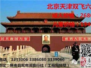 北京天津双飞六日游