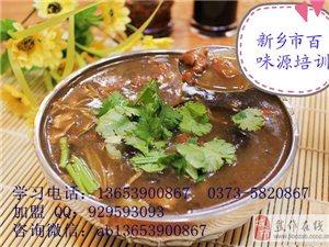 传授正宗逍遥镇胡辣汤技术脆皮炸糕培训羊肉汤配方