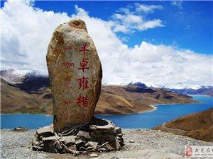 西藏,你無法拒絕的地方