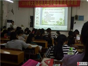 中级保育员(幼儿园上岗证)暑假培训班开始了