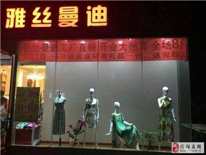 《雅思曼迪》品牌女装招商加盟