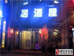 桦南居酒屋