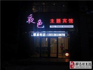 桦南夜色主题宾馆