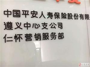 中国平安保险公司仁怀支公司竭诚为您服务
