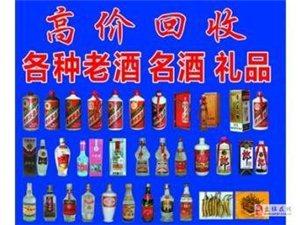 興隆臺煙酒回收-高價上門洋酒回收,名酒回收
