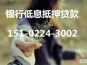 天津房屋抵押贷款 天津贷款 办理中