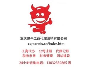 重慶各類公司注銷代辦,個體營業執照代辦,資質代辦