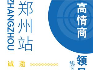 高情商領導力線下沙龍鄭州站