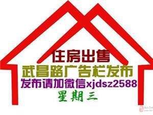 【2019.6.26】住房出售發布信息請加微信xjdsz2588