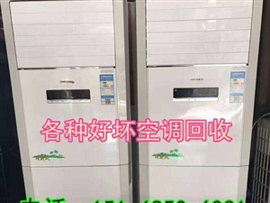 上虞舊空調回收,上虞高價回收批量空調