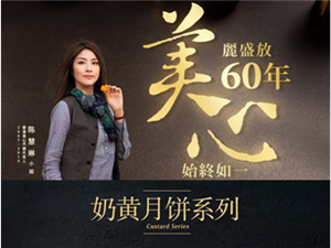 2019美心流心奶黃月餅(流心奶黃+冰皮蓮蓉全系列