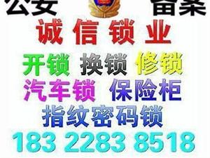 浮梁縣開鎖電話是183一2283一8518