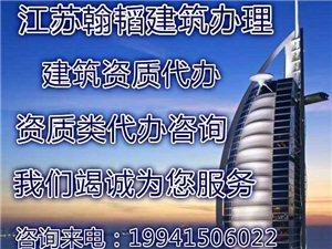 南京泰州徐州揚州專業建筑資質代理,無中間差價。