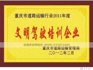 重庆奉节b2多久能考出来,奉节县在哪里学大货车证