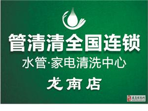 龙南专业清洗油烟机、空调、热水器、水管、太阳能