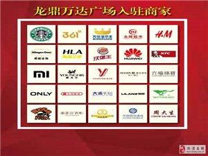 嘉兴【龙鼎万达商铺】入手价格优惠、优缺点分析!