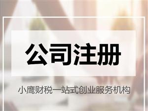 0元注冊公司鄭州鄭東新區研究院公司營業執照注冊審批