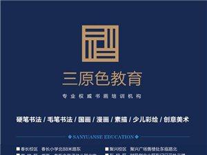 三原色教育2019暑假班招生了