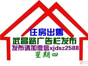 【2019.6.27】住房出售發布信息請加微信xjdsz2588