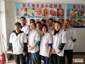 新疆昌吉早餐包子烹飪培訓好去處