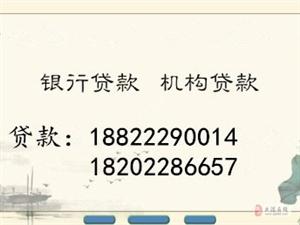 专业办理天津房屋抵押贷款、房屋二次抵押贷款等业务
