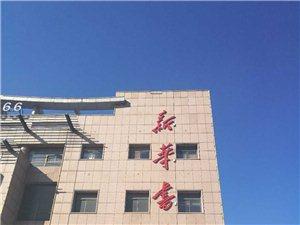 出租濱州市黃河八路渤海十五路新華書店二樓