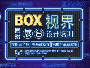BOX世界-3DMAX展臺設計培訓